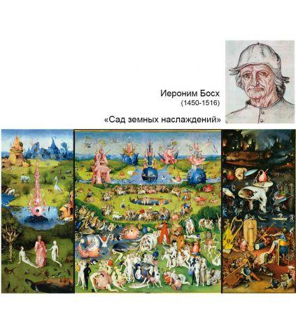 """Фрагмент триптиха """"Сад земных наслаждений"""" (И.Босх) pr-JB11"""